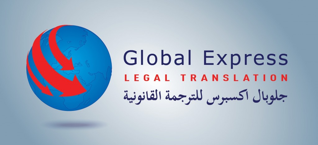 GLOBAL EXPRESS LEGAL TRANSLATION